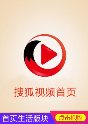 搜狐视频首页生活版块